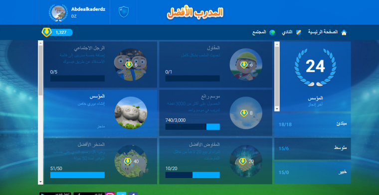 0_1489961047764_screenshot-ar.onlinesoccermanager.com-2017-03-17-21-07-15.png