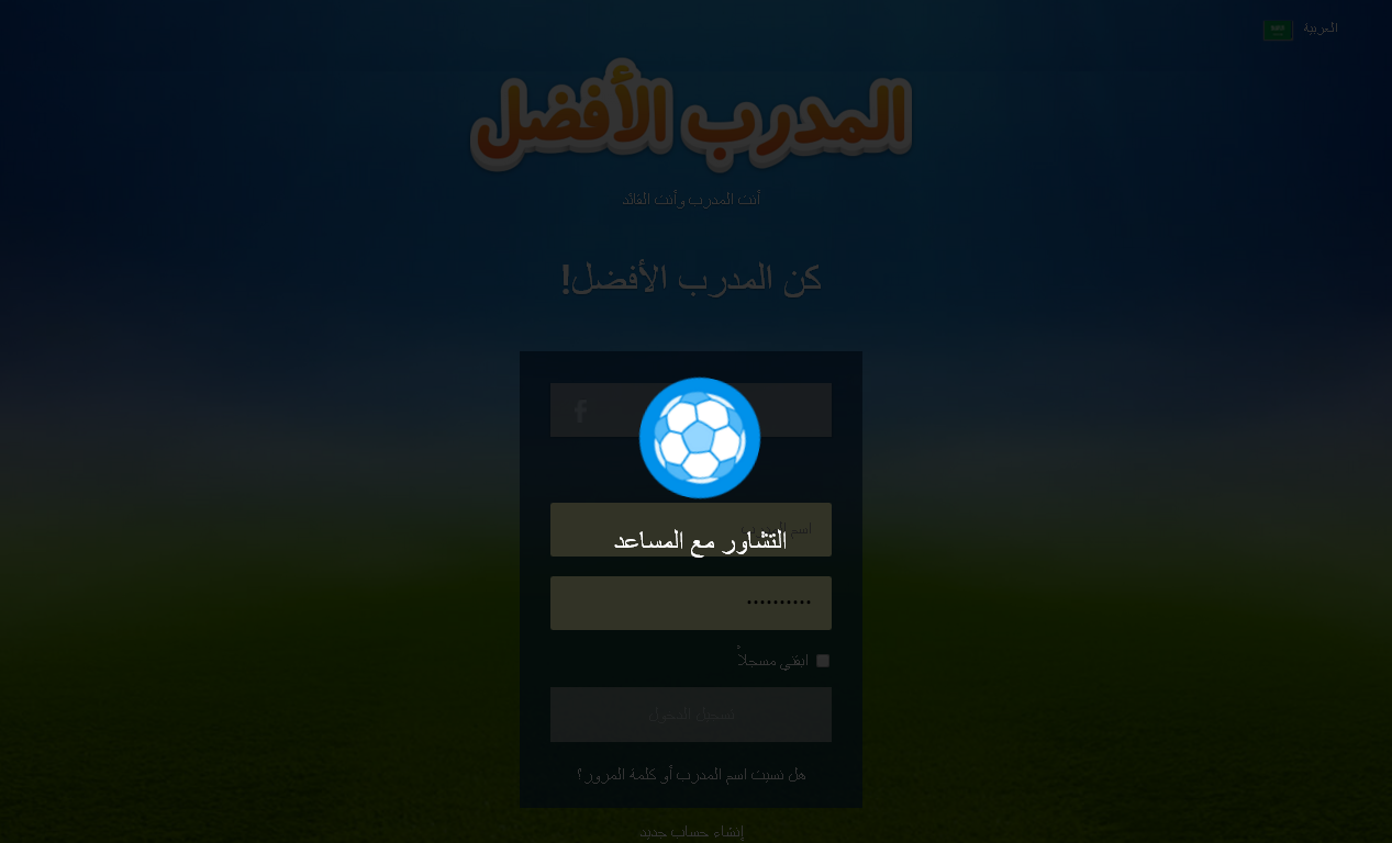 0_1521904106258_FireShot Capture 39 - المدرب الأفضل - حان وقت اللعب! - https___ar.onlinesoccermanager.com_Login.png